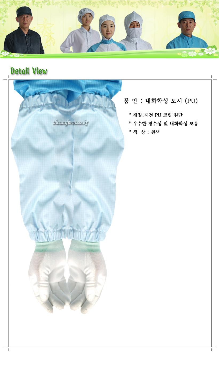 Clean The Uniform Co 80